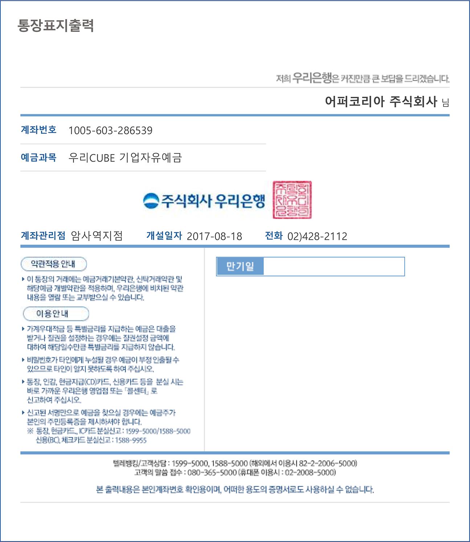 우리은행 1005-603-286539 어퍼코리아(주)